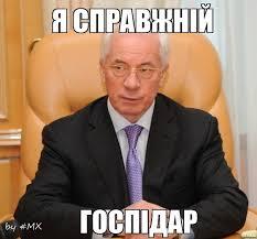 У Азарова не обсуждали введение чрезвычайного положения. Премьер занимается реальными вопросами, - пресс-секретарь - Цензор.НЕТ 5761