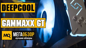 <b>Deepcool Gammaxx GT</b> обзор <b>кулера</b> - YouTube