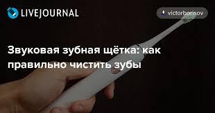 <b>Звуковая зубная щётка</b>: как правильно чистить зубы: victorborisov ...