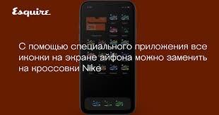 Теперь все <b>иконки</b> на экране айфона можно заменить на ...