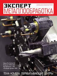 Эксперт. Металлообработка №4-5 2010 / Expert. Metal Working ...