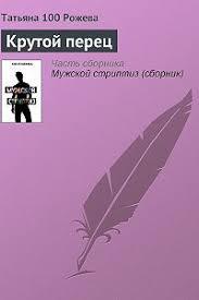 «<b>Крутой</b> перец» читать онлайн книгу автора <b>Татьяна 100 Рожева</b> ...