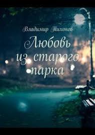 <b>Владимир Тихонов</b>, Любовь из старого парка – скачать fb2, epub ...