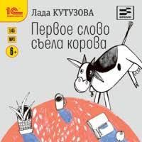 Серия «1C:Аудиокниги» | My-shop.ru