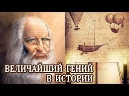 <b>Леонардо да Винчи</b>. Интересные Факты о Леонардо. Биография ...