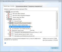 Установка приложения MODI для использования совместно с ...