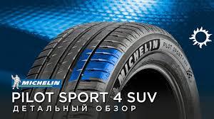 <b>MICHELIN Pilot Sport</b> 4 SUV детальный обзор шин 255/55 R20 ...