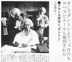 「ロベスピエール処刑」の画像検索結果
