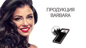 Товары Наращивание ресниц Обучение Beauty Look Златоуст ...