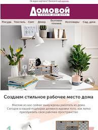 Домовой: Обустраиваем стиль    ое рабочее место дома | Milled