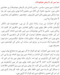 importance of newspaper essay in urdu benefits of newspaper urdu  share