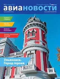 Журнал Авиановости №6 by Magnitka <b>Travel</b> - issuu