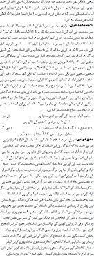 essay on teachers respect in urdu