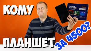 <b>Планшет</b> ВСЕГО за 4500 рублей - Обзор <b>Digma Optima 7</b> A101 ...