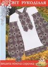 Схемы вышивки крестиком для рубашек