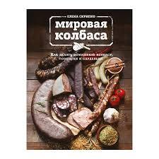 <b>Книга Эксмо Мировая</b> колбаса. Как делать домашнюю колбасу ...