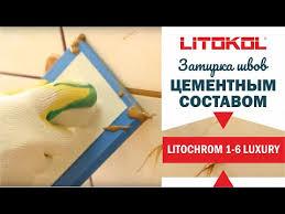 <b>LITOKOL</b> Litochrom LUXURY 1-6. <b>Затирка</b> для тонких <b>швов</b> 1-6 мм ...
