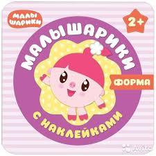 <b>Книжки с наклейками Малышарики</b> купить в Вологодской ...