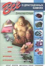 <b>Все о драгоценных</b> камнях (Стоун Дж.) - купить <b>книгу</b> с доставкой ...