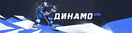 ХК «<b>Динамо Санкт-Петербург</b>» | ВКонтакте