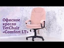 <b>Кресло</b> офисное <b>TetChair</b> «Comfort LT» - YouTube