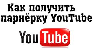 Как получит партнерку youtube