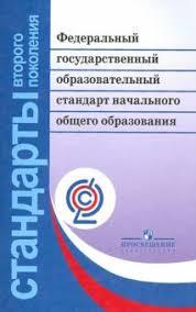 """Книга: """"Федеральный государственный образовательный ..."""