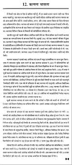 essay on ldquo kalpana chawala rdquo in hindi