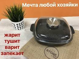 <b>Квадратная сковорода</b> с каменным покрытием. Жарит, тушит ...