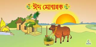 Eid-UL-Adha LWP (<b>Eid Mubarak</b>) - Apps on Google Play