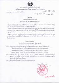 appointment letter of acting president and vice president of ldpa appointment letter of acting president and vice president of ldpa
