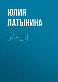 <b>Бандит</b> (Юлия Латынина) - скачать книгу в FB2, TXT, EPUB, RTF ...