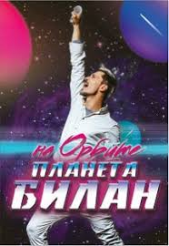 <b>Дима</b> Билан | билеты на концерт в Калининграде | 6 июня 2021 ...