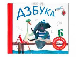 Купить <b>Книжка Мозаика</b>-<b>Синтез</b> Подарочная книга. Азбука в ...