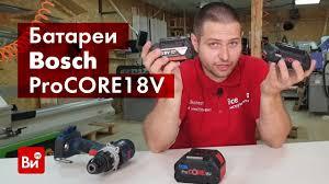 Обзор батарей аккумуляторных <b>Li</b>-<b>ion Bosch</b> ProCORE18V ...