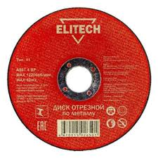 <b>Отрезной</b> армированный <b>диск</b> по металлу <b>Elitech</b> 115мм 10 шт ...
