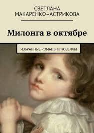 Милонга в октябре. Избранные романы и новеллы — купить в ...