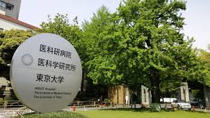 「東京大学医科学研究所」の画像検索結果