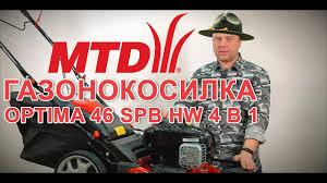 <b>Газонокосилка бензиновая MTD</b> Optima 46 SPB HW 4 в 1: обзор ...