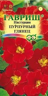 Семена Настурция Пурпурный глянец, 1,0г, Гавриш по цене 22 ...