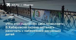 «Что этот художник себе позволяет»: В Хабаровске охрана ...