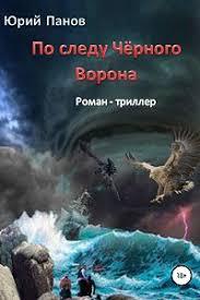 «По следу Чёрного Ворона» читать онлайн книгу автора <b>Юрий</b> ...