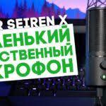 <b>Razer Seiren X</b> - видеообзор <b>микрофона</b> и характеристики ...