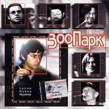 <b>Зоопарк Трибьют</b>. Песни Майка Науменко (2002, CD) | Discogs