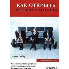 Книга «Как <b>открыть</b> интернет-магазин», автор <b>Алена Салбер</b> ...