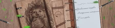Masterskaya.Store|Деревянные <b>блокноты</b>|ХендМейд | ВКонтакте