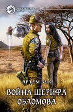 Книги Артема <b>Бука</b> - бесплатно скачать или читать онлайн без ...