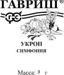 <b>Семена Укроп Симфония</b>, 3,0г, Гавриш, Белые пакеты по цене 7 ...