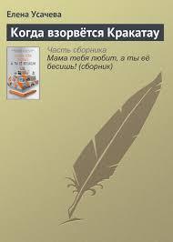 Отзывы о книге Когда <b>взорвётся</b> Кракатау, <b>Елена Усачева</b> ...