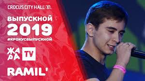RAMIL' - ВСЯ ТАКАЯ В БЕЛОМ /// ВЫПУСКНОЙ В КРОКУСЕ 2019 ...